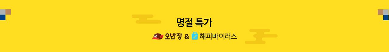 명절매장_기타_오반장/해바