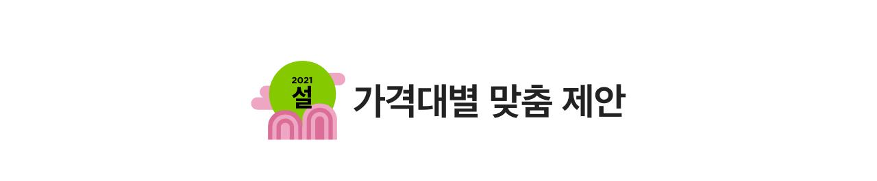 명절매장_상품_탭형상품1
