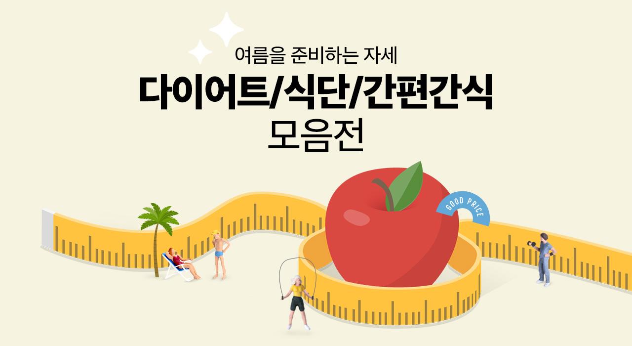 미리썸머 다이어트/식단/간식 기획전