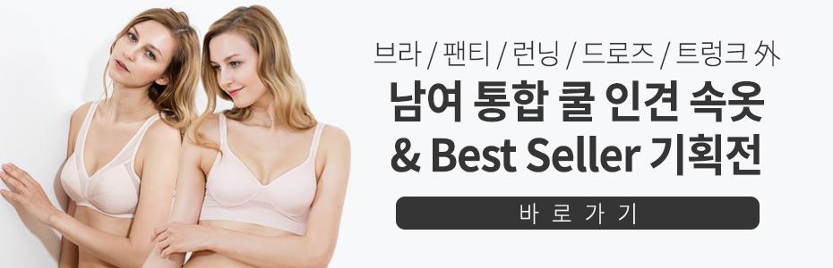 더보엠 쿨 인견속옷 & Best Seller 기획전