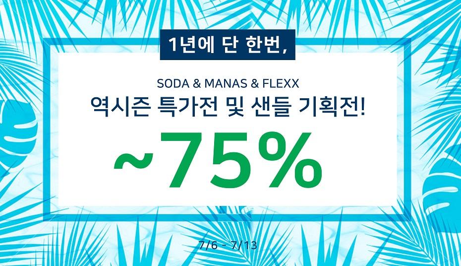 소다 역시즌+샌들 특가전