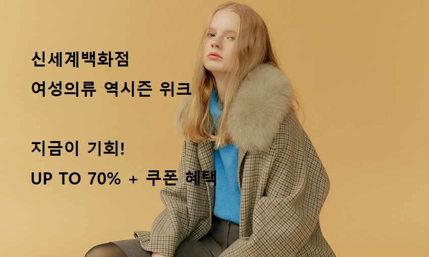 백화점 여성캐주얼 역시즌 위크 기획전