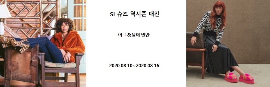 SI 역시즌 대전
