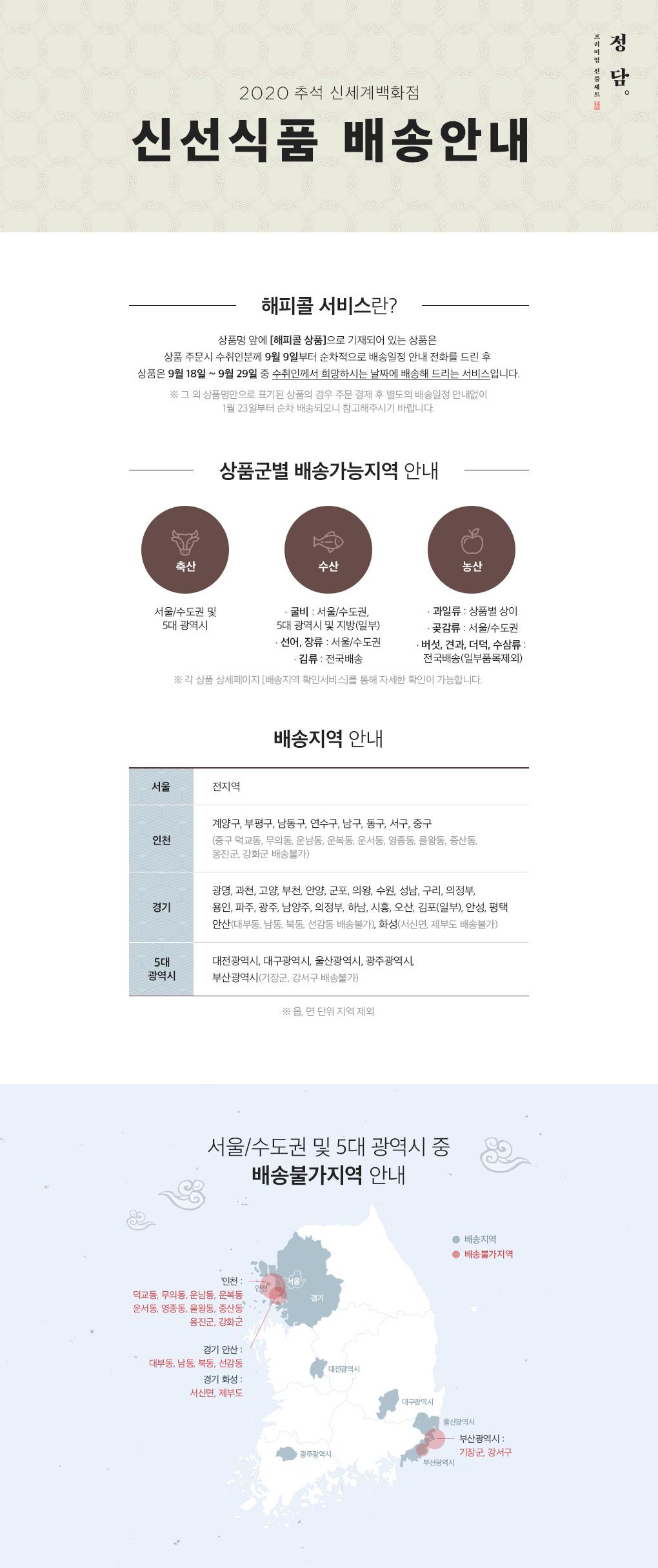 20추석_해피콜배송