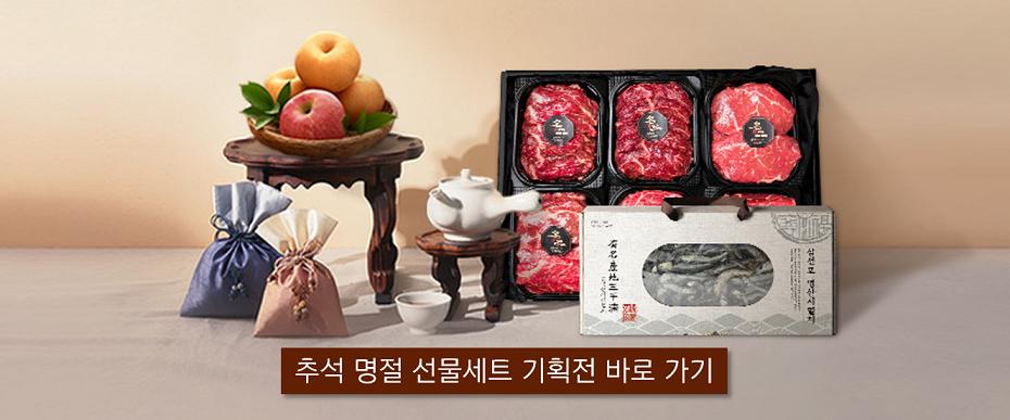 수산 추석 선물세트