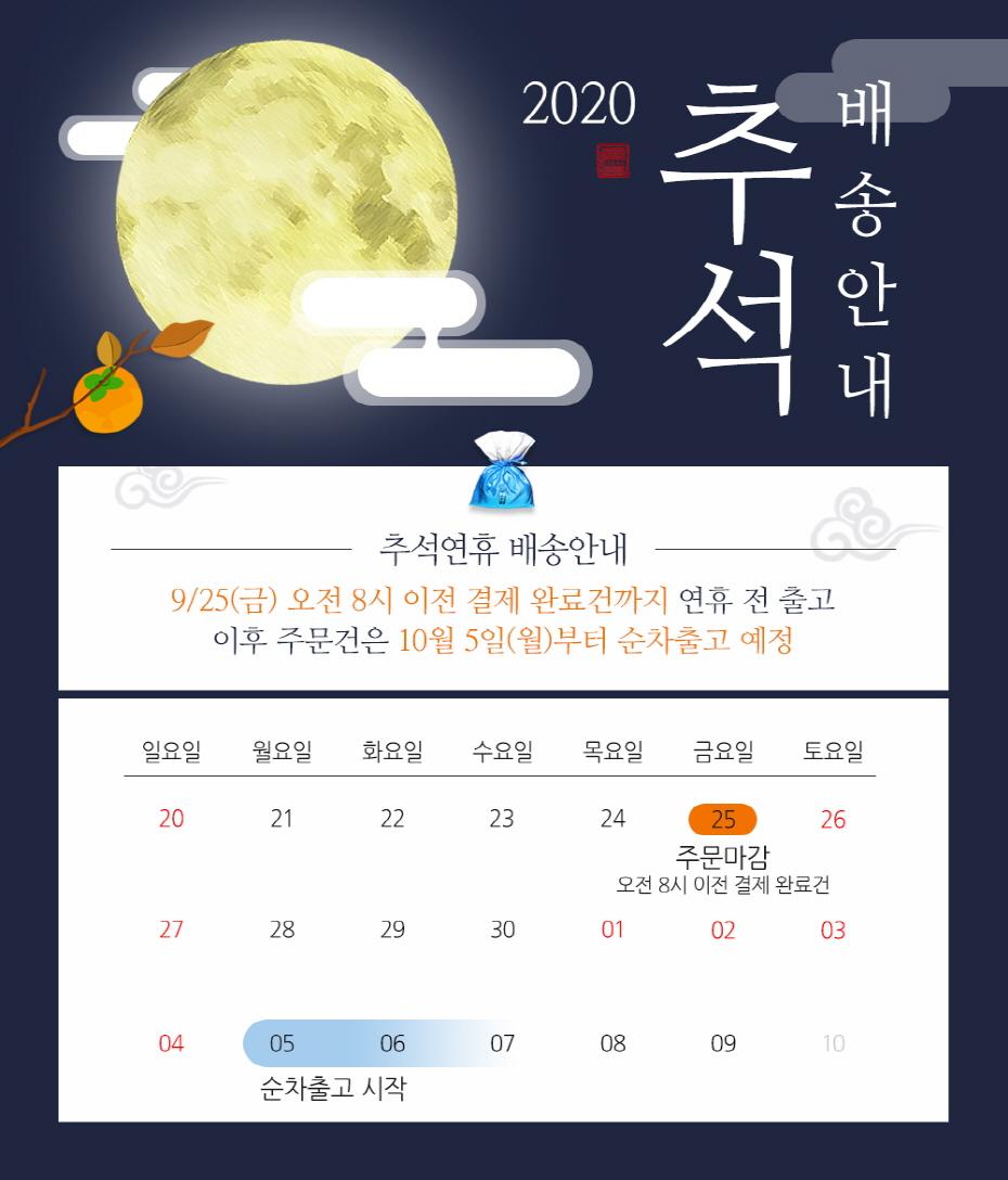 2020 추석-[9/25(금) 오전 8시 주문마감]-01