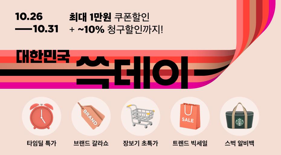 <대한민국 쓱데이> 최대 1만원 쿠폰할인 + ~10% 청구할인까지!