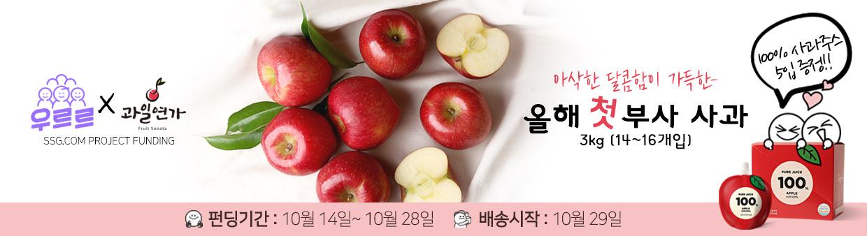 우르르 사과