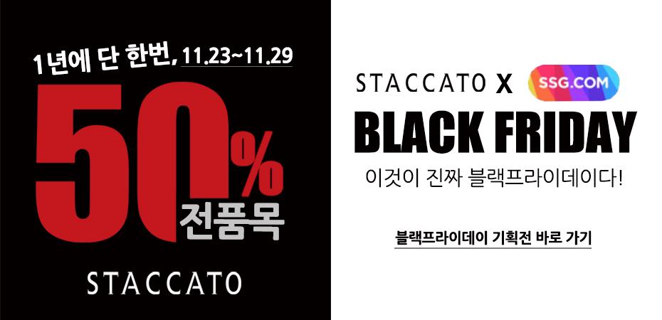스타카토&15MINS 블랙프라이데이