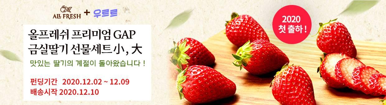 우르르 딸기