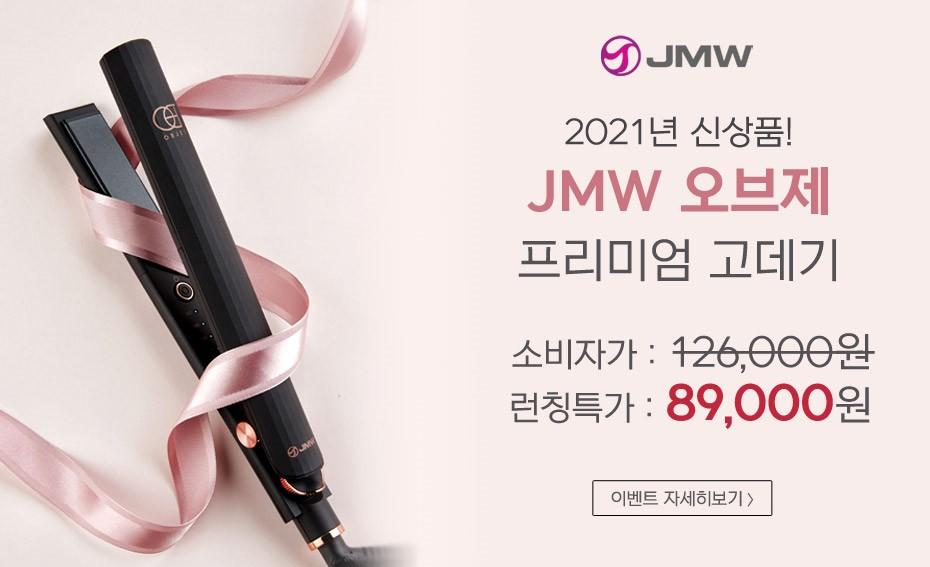 JMW 신상품 런칭