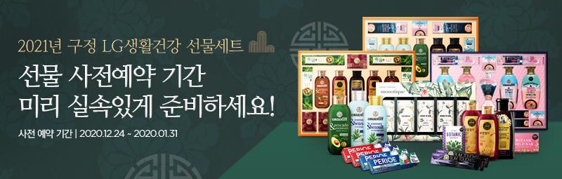 21년 구정 LG 생활건강 선물세트