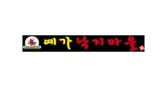 예가낙지마을 로고