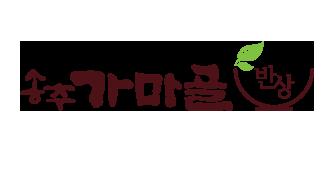 송추가마골반상 로고