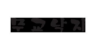 무교낙지 로고