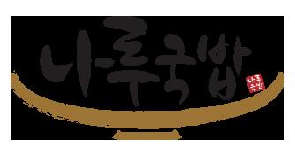 나루국밥 로고