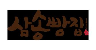 삼송빵집 로고
