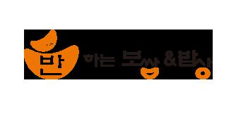 반하는 보쌈&밥상 로고