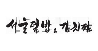 서울덮밥&김치찜 로고