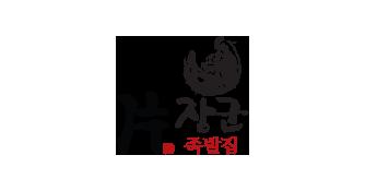 편장군족발 로고