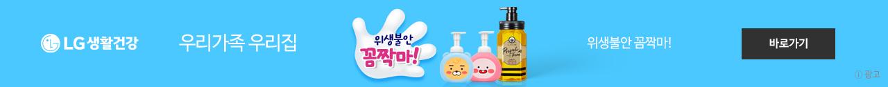LG생활건강 대표제품