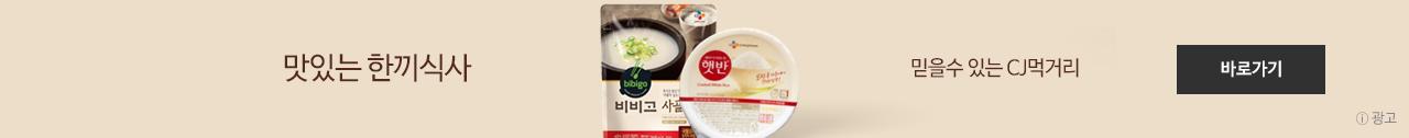 CJ제일제당 인기식품모