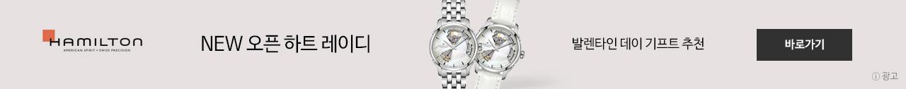 해밀턴 커플 시계 제안