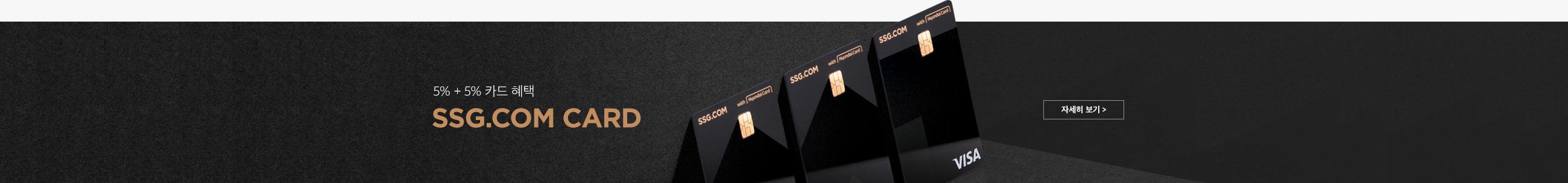 5% + 5% 카드 혜택 SSG.COM CARD 자세히 보기