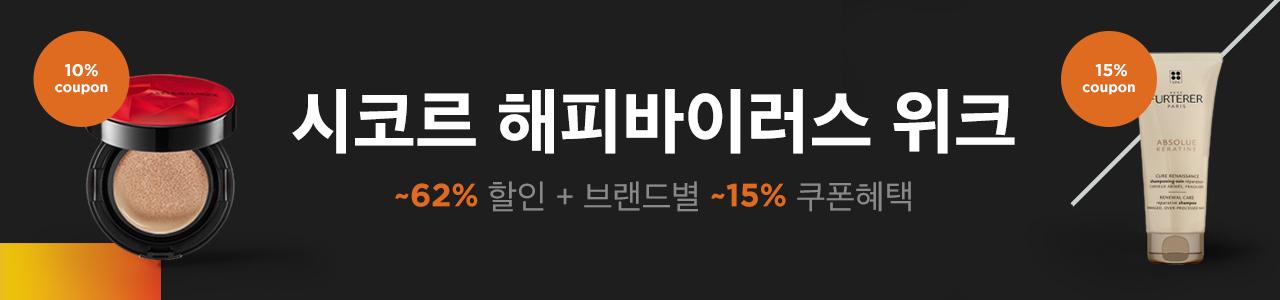 시코르 해피바이러스 위크 최대 62% 할인 + 브랜드별 최대 15% 쿠폰혜택