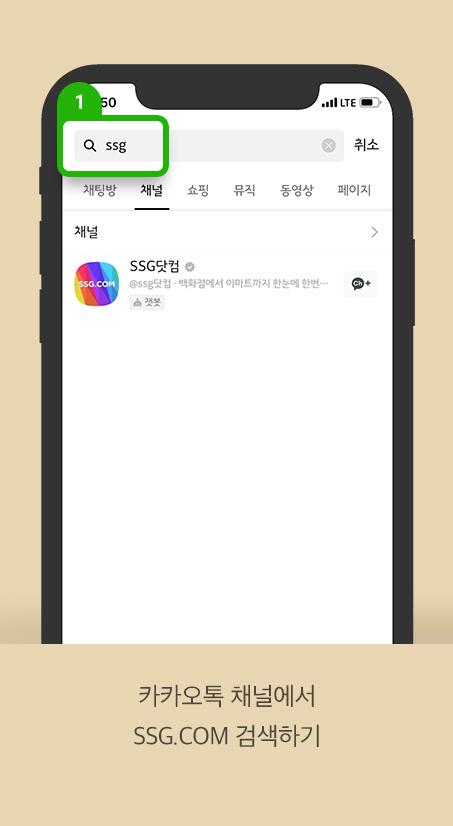 카카오톡 채널에서 SSG.COM 검색하기