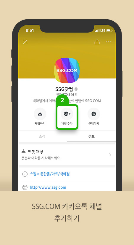 SSG.COM 카카오톡 채널 추가하기
