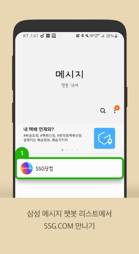 성 메세지 챗봇 리스트에서 SSG.COM 만나기