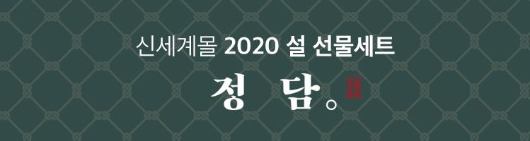 정담. 신세계몰 2020 설 선물세트