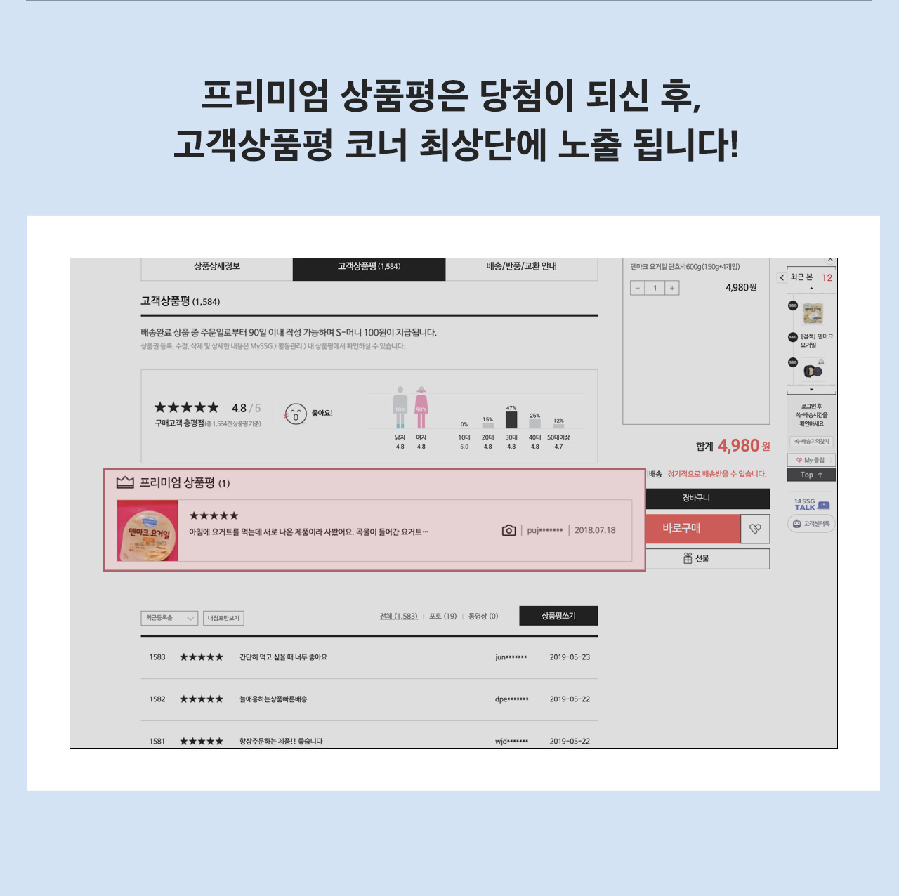 프리미엄 상품평은 당첨이 되신 후, 고객 상품평 코너 최상단에 노출 됩니다!