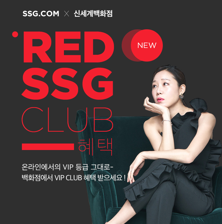 SSG.COM, 신세계백화점 Collaboration