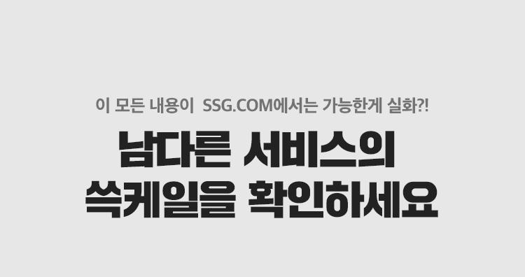이 모든 내용이 SSG.COM에서는 가능한 게 실화?!