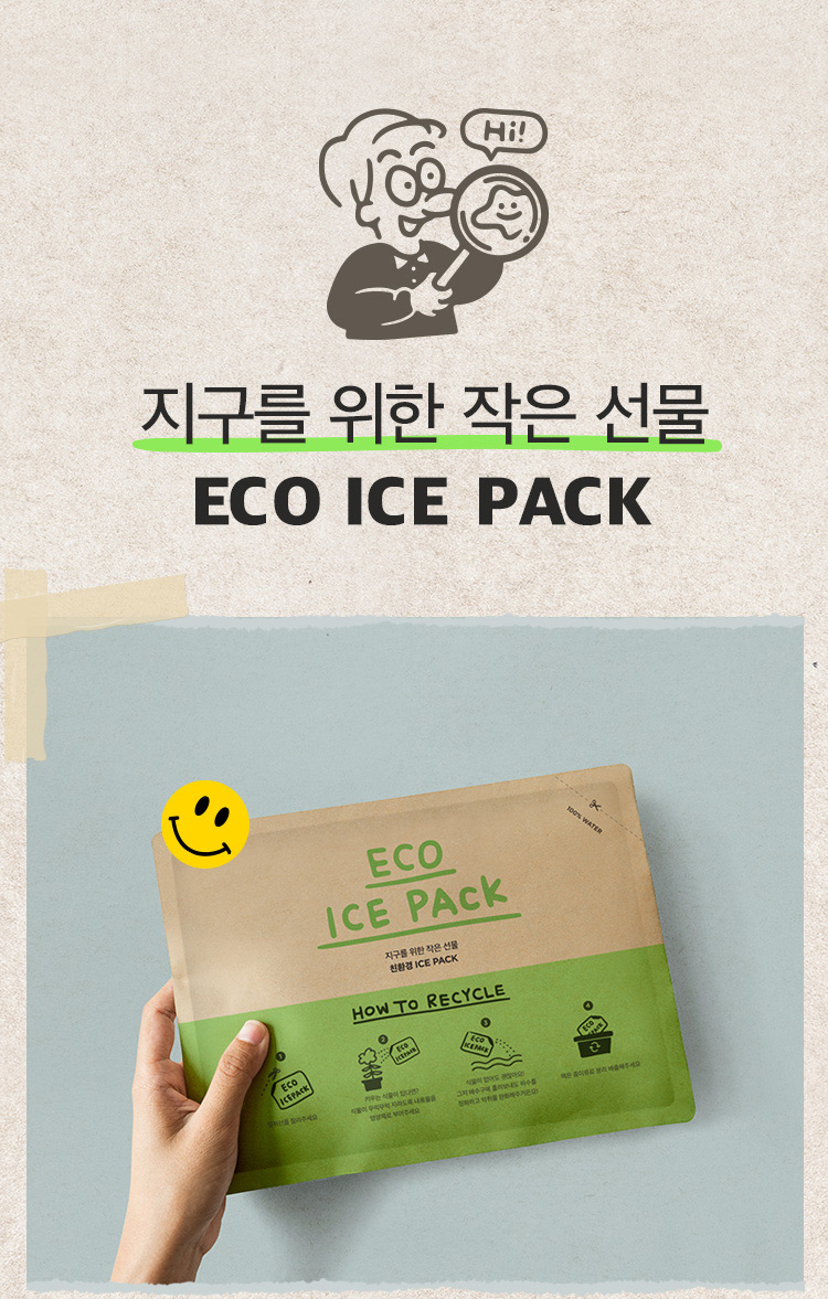 SSG ECO ICE PACK 사진