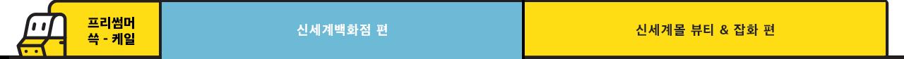 프리썸머 쓱-케일 : 신세계백화점 편 (현재 페이지)