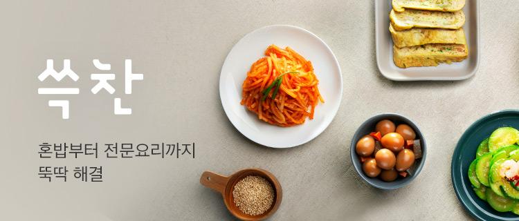 [쓱찬] 혼밥부터 전문요리까지 뚝딱 해결 (공식스토어 바로가기)