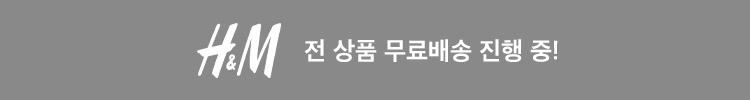 H&M 전 상품 무료배송 진행 중!