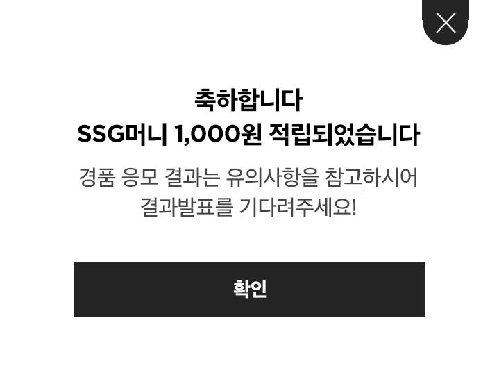 축하합니다 SSG 머니 1,000원 적립되었습니다 경품 응모 결과는 유의사항을 참고하시어 결과발표를 기다려주세요!