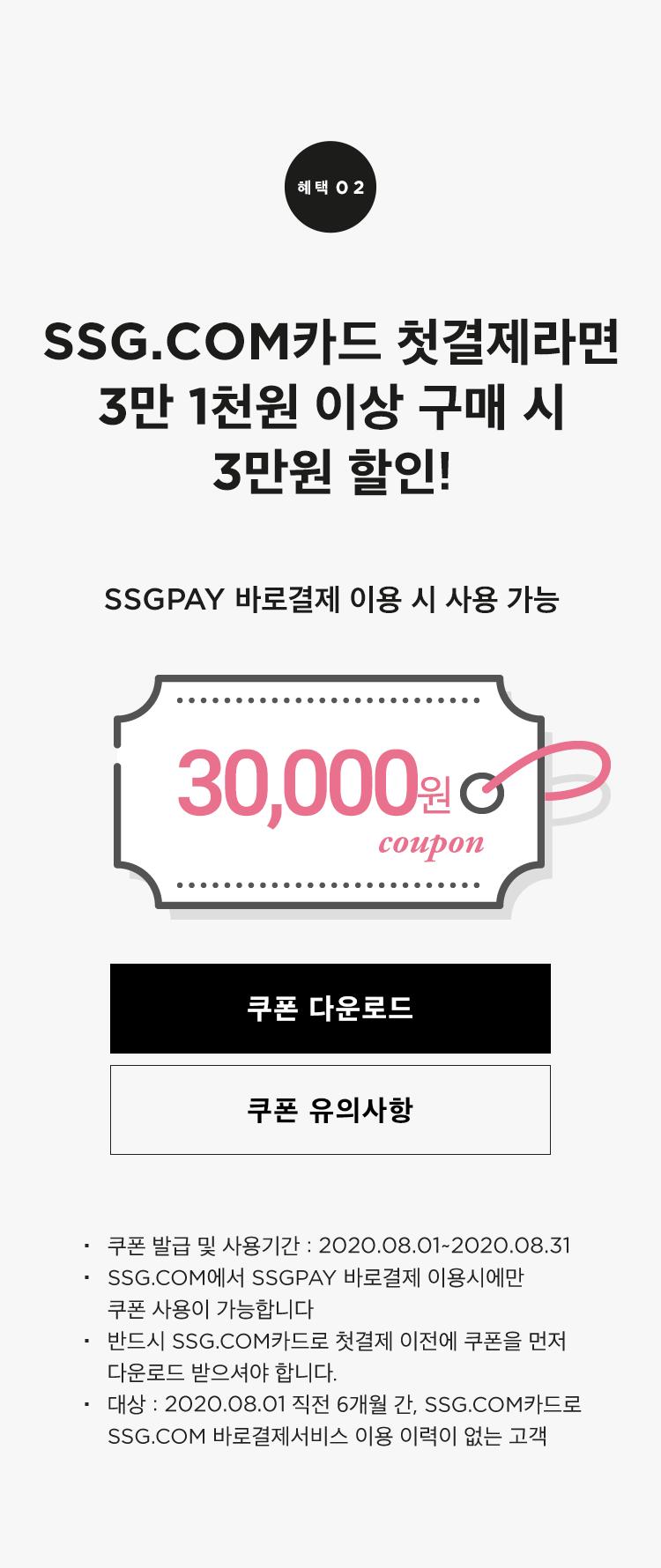 SSGPAY 바로결제 이용 시 사용가능 30,000원 할인쿠폰