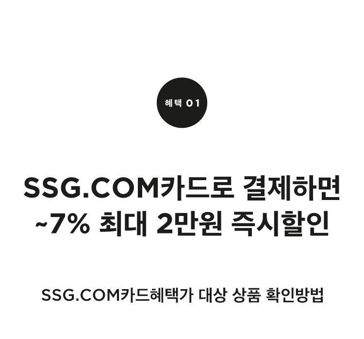 SSG.COM카드혜택가 대상 상품 확인방법