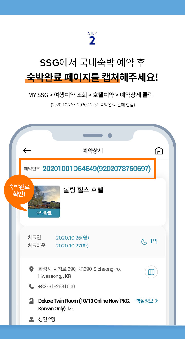 SSG에서 국내숙박 예약 후 숙박완료 페이지를 캡쳐해주세요!