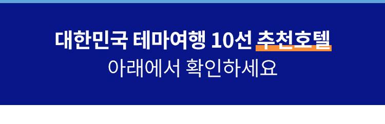 대한민국 테마여행 10선 추천호텔 아래에서 확인하세요