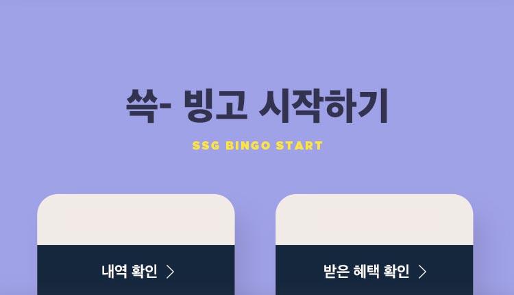 SSG BINGO START