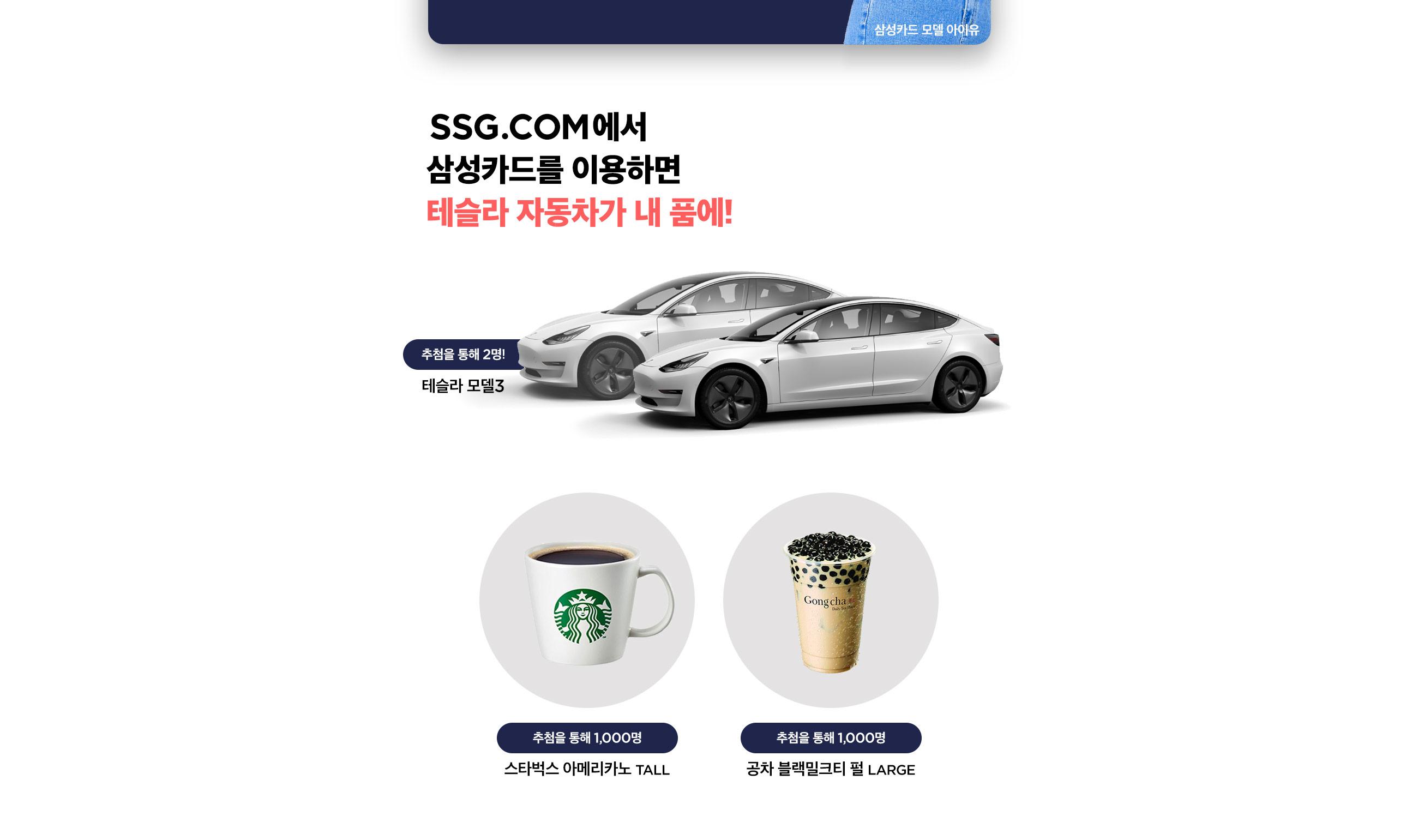 SSG.COM에서 삼성카드를 이용하면 테슬라 자동차가 내 품에!