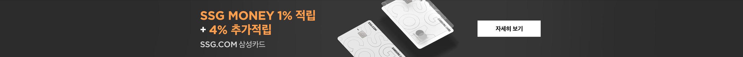 SSG MONEY 1% 적립 + 4% 추가적립 SSG.COM 삼성카드 자세히보기