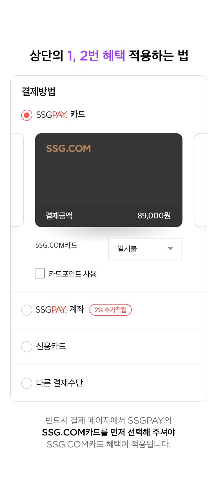 반드시 결제 페이지에서 SSGPAY의 SSG.COM카드를 먼저 선택해주셔야 SSG.COM카드 전용 혜택이 적용됩니다!