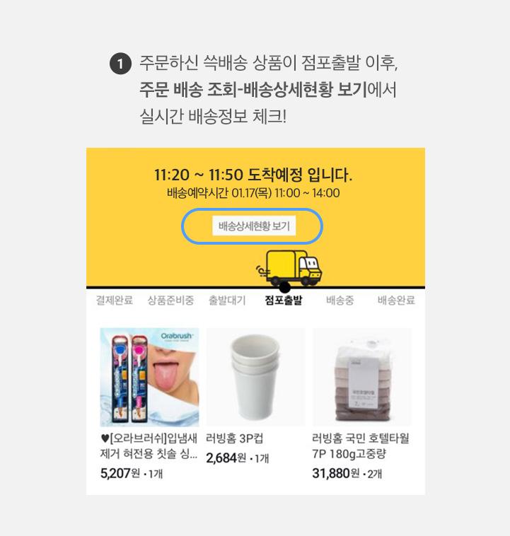 1. 주문하신 쓱배송 상품이 점포출발 이후, 주문 배송 조회의 '배송상세현황 보기'에서 실시간 배송정보 체크!